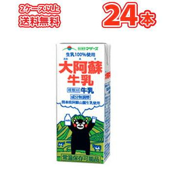 らくのうマザーズ 大阿蘇牛乳 200ml×24本...の商品画像