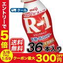【エントリーでP5倍】明治 R-1 ヨーグルトドリンクタイプ 低糖・低カロリー (112ml×36