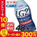 【エントリーでP10倍】送料無料!明治プロビオヨーグルトLG21低糖、低カロリータイプ
