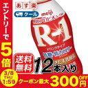 【エントリーでP5倍】あす楽 送料無料明治 R-1 ヨーグルト ドリンクタイプ 低糖・低カ