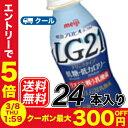 【エントリーでP5倍】明治 プロビオ ヨーグルト LG21「低糖、低カロリータイプ」ドリ