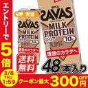 【エントリーでP5倍】明治 ザバス ミルク MILK PROTEIN ココアSAVAS【200ml】×24本/2