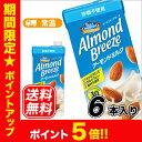アーモンドブリーズ アーモンド&砂糖不使用1L×6本/送料無料 業務用 1,000ml
