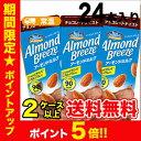 アーモンドブリーズ チョコレートテイスト200ml×24本 ポッカサッポロ Almond Breeze 紙パック