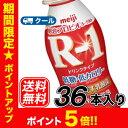 明治 R-1 ヨーグルトドリンクタイプ 低糖・低カロリー (112ml×36本)クール便あす楽対
