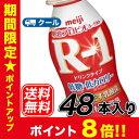 【送料無料 あす楽】明治 R-1 ヨーグルト ドリンクタイプ (112ml×48本)■低糖・低カロ