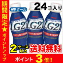 明治 プロビオ ヨーグルト LG21ドリンク タイプ (112ml×24本)【クール便】 【あす楽対応】