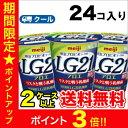 明治 プロビオ ヨーグルト LG21★食べる タイプ(アロエ)(112g×24コ)【クール便】