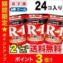 明治 R-1 ヨーグルト★砂糖0食べるタイプ (112g ×24コ) 【クール便】