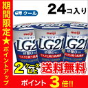 【ポイント3倍!】明治 プロビオ ヨーグルト LG21★食べる タイプ 砂糖0(ゼロ) (112g×