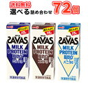3種類から選べる3ケース明治 ザバスミルクとザバスココアとザバスバニラ風味 SAVAS【200ml】×24本/3ケース 低脂肪ミルク ビタミ...