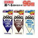 3種類から選べる4ケース明治 ザバスミルクとザバスココアとザバスバニラ風味 SAVAS【200ml】×24本/4ケース 低脂肪ミルク ビタミ...
