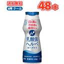 雪印 メグミルク 乳酸菌ヘルベヨーグルト ドリンクタイプ100g×48本 【クール便】送
