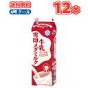 雪印 メグミルク 雪印メグミルク牛乳【1000ml×12本入】 クール便 送料無料 〔雪印 メグミルク クール便 乳製品 牛乳〕