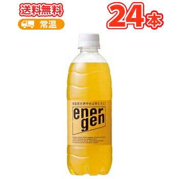 大塚製薬エネルゲンペットボトル500ml×24本水・飲料[飲料・ソフトドリンク/清涼飲料/スポーツド