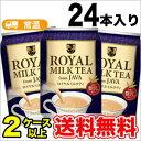大塚食品 ロイヤルミルクティ フロムジャワ 缶 (280g×24本) 缶 ケース販売 まとめ買い ミルクティー 紅茶 java JAVA TEA
