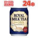 大塚食品 ロイヤルミルクティ フロムジャワ 缶 (280g×
