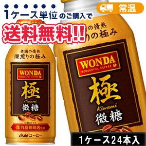 ワンダ極微糖ボトル缶370g×24本アサヒワンダ微糖コーヒーソフトドリンク