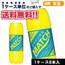 大塚食品 マッチ ペットボトル (1.5L×8本) PET ケース販売 まとめ買い 炭酸飲料 match ビタミン