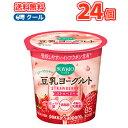 ポッカサッポロ ソイビオ豆乳ヨーグルトストロベリー(100g×24コ)クール便 送料無
