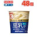 ソヤファーム 豆乳 ヨーグルトプレーン【110g×12コ×2】2ケース48個入【クール便】送料無料