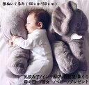 即納 欧米SNSで大人気! ぬいぐるみ ぬいぐるみ アフリカゾウ 象 抱き枕 インテリア 子供 おもちゃ 特大 動物 可愛い ふわふわで癒される 柔らか 心地いい プレゼント 60cm*50cm 【ブランケット付きない 】