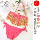 ◆JUVIA◆キッズ 水着 女の子 ジュニア 2点セット ビキニ ブラ ショートパンツ セパレート ...
