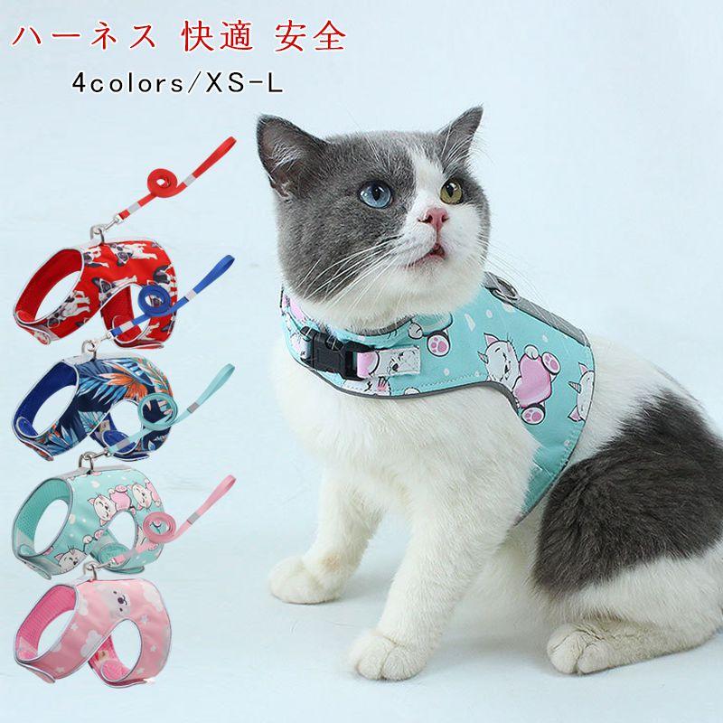 ペット猫用ハーネス猫用品ねこペット用品首輪子猫小型中型反射布付きかわいい安全お散歩通気性反射布付きお