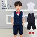 3点セット 子供服 フォーマル スーツ 男の子 ベスト 上下セット ワイシャツ ハーフパ