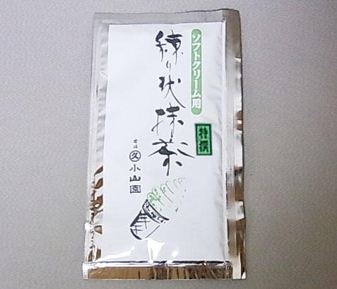 【ソフトクリームサーバー用ペースト状抹茶】特選練り状抹茶60g小袋入【業務用・製菓用・加工用】