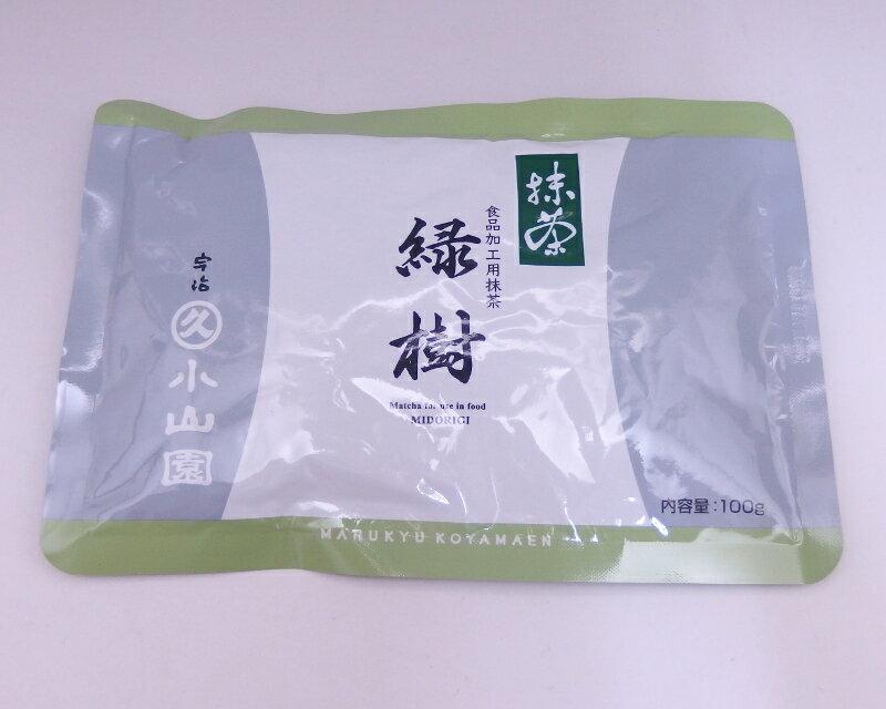 食品加工用抹茶 緑樹 100gアルミ袋入【製菓用・加工用にぴったり】