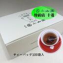 高級宇治茶ティーバッグ(湯呑み用) ほうじ茶 業務用紙箱入り(個包装3g×100) 宇治茶 【開店祝いなどにおすすめ】