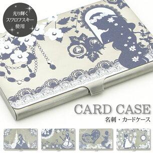 カードケース・キラキラデコレーション シリーズ ステンレス おしゃれ レディース スワロフスキー プレゼン