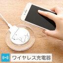 ワイヤレス充電器 iPhone android シロクマさん・ペンギンさん 無線 置くだけ充電器 iPhone8 iPhone X Galaxy スマートフォン 便利 白 オシャレ ホワイト 可愛い アニマル しろくま 白熊 白くま クリア 丸型 ぺんぎん シンプル アイフォン8