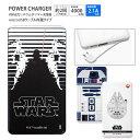【PSE認証済】 STAR WARS 高速充電 USB出力 モバイルバッテリー ...