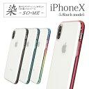 染 SOME iPhone X ソフトケース バンパー風 クリア iPhoneXカバー 5.8インチモデル対応 やわらかい TPU素材 ブルー レッド ブラウン レインボー 高級感のあるグラデーション ニデック
