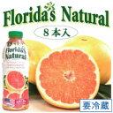 フロリダスナチュラル ルビーレッドグレープフルーツジュース 1000ml×8本 (フロリダ産ストレート100%グレープフルーツジュース)【RCP】