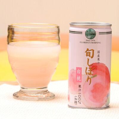 白桃100%ジュース