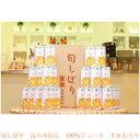 【送料無料】みかん果汁100% ストレートジュース(九州産) 『旬しぼり 山川みかんジュース 195g×30缶』 フロリダスモーニング【RCP】