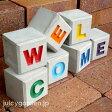 【ガーデングッズ】【ブロック】【置物】 かわいい庭のオブジェ♪ 表札・壁や門柱のアクセントに! アルファベットキューブ WELCOMEセット 【手作り】【表札 かわいい】【ガーデン雑貨】【RCP】