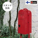 【送料無料】「郵便ポスト 宅配ボックス BOBI社製 ボビカーゴ(bobi Cargo) 前入れ前