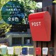郵便ポスト 北欧 郵便受け POST 「Bruka Design ブルカデザイン 北欧雑貨店のポスト 8色」