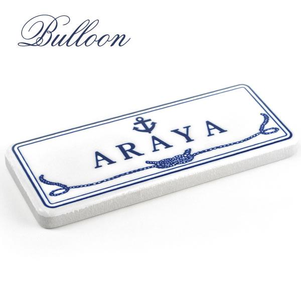 表札タイル陶磁器セラミック表札「Bulloon〜ブルーン〜」戸建送料無料|ネームプレートネームプレー