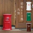 ポスト レトロ スタンド 丸ポスト 郵便ポスト 郵便受け 置き型 メールボックス コンパクト 郵便差