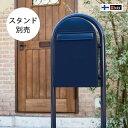 北欧フィンランドの可愛い郵便ポスト「Bobi ボビ社製郵便ポスト ボンボビ:前入れ後出し」【送料無料】 壁掛け 壁付け 郵便受け | エクステリアポスト おしゃ...