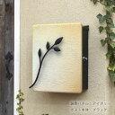 【郵便ポスト】【郵便受け】漆喰と木の枝がモチーフの可愛いポス...