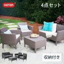 ショッピングローテーブル ガーデンチェア セット 人工ラタン 屋外家具 「ケター (KETER) サレモ 収納付きガーデンテーブル・ソファ 4点セット」