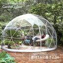 【ドーム型ビニールテント】「Garden Igloo ガーデンイグルー」[pt_sale]