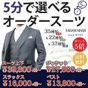 オーダースーツ スーツ メンズスーツ スリム 大きいサイズ セットアップ ベスト スリ