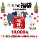 2020 GISE メンズ 福袋 Happy Bag アウタ...
